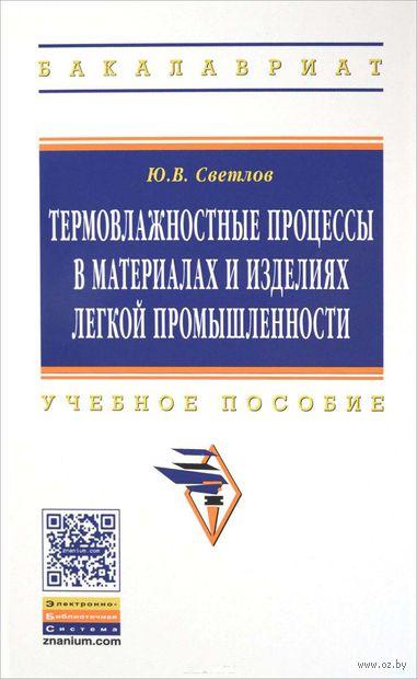 Термовлажностные процессы в материалах и изделиях легкой промышленности. Ю. Светлов