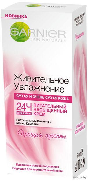 """Крем для лица """"Питательный"""" (50 мл)"""