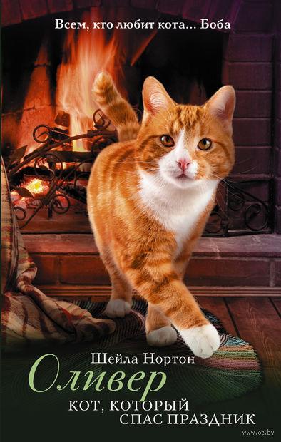 Оливер. Кот, который спас праздник — фото, картинка