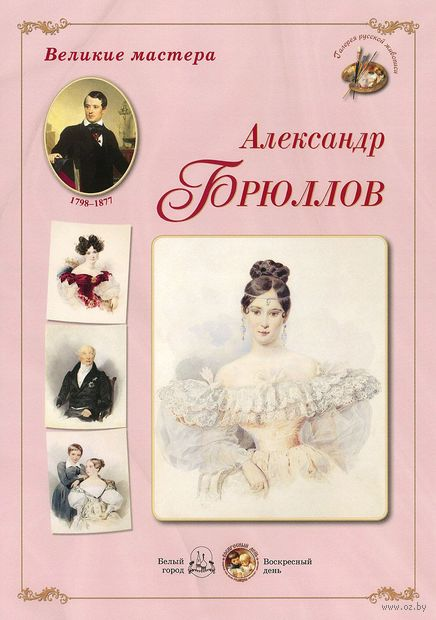 Александр Брюллов. Великие мастера — фото, картинка