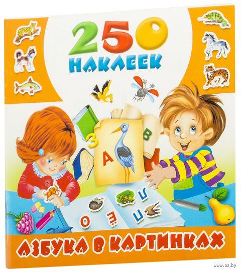 Азбука в картинках. 250 наклеек — фото, картинка