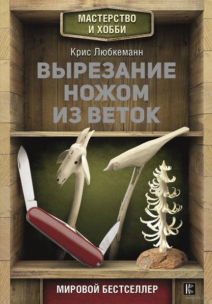 Вырезание ножом из веток — фото, картинка