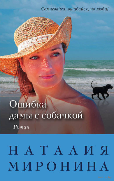 Ошибка дамы с собачкой (м) — фото, картинка
