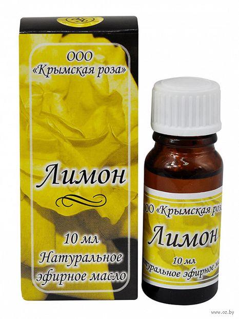 """Эфирное масло """"Лимон"""" (10 мл) — фото, картинка"""