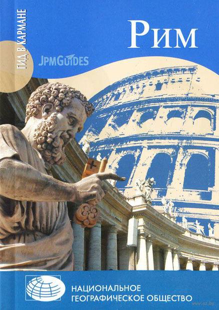 Рим — фото, картинка
