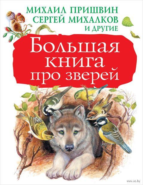 Большая книга про зверей — фото, картинка