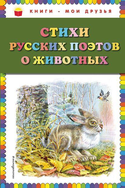 Стихи русских поэтов о животных — фото, картинка