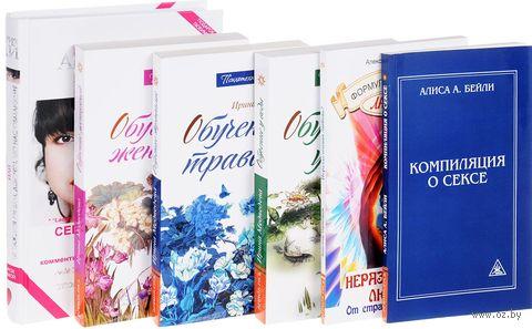 Практики любви и отношений (комплект из 6 книг) — фото, картинка
