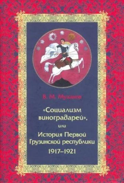«Социализм виноградарей» или История Первой Грузинской республики — фото, картинка