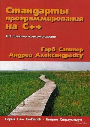 Стандарты программирования на С++. Герб Саттер, Андрей Александреску