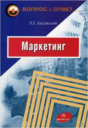 Маркетинг. Леонид Басовский