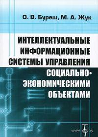 Интеллектуальные информационные системы управления социально-экономическими объектами — фото, картинка