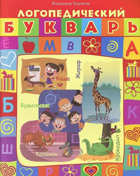 Логопедический букварь. Владимир Борисов