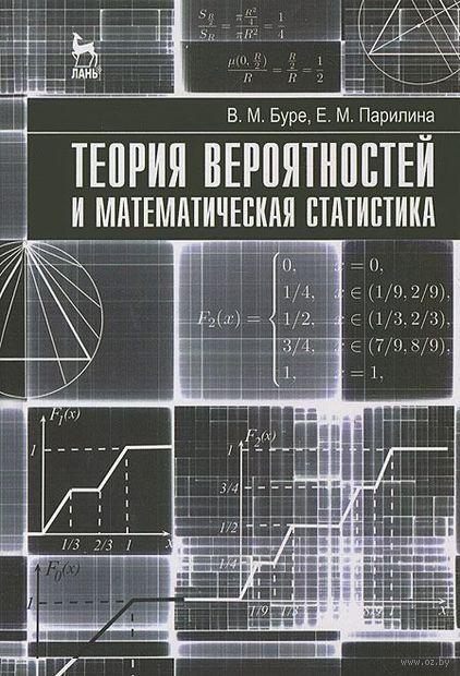 Теория вероятностей и математическая статистика. Е. Парилина, В. Буре