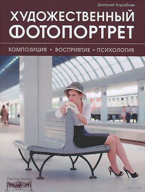 Художественный фотопортрет. Композиция, восприятие, психология. Дмитрий Кораблев