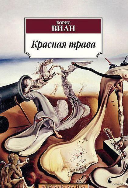 Красная трава (м). Борис Виан