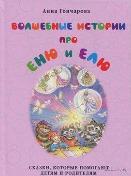Волшебные истории про Еню и Елю. Анна Гончарова