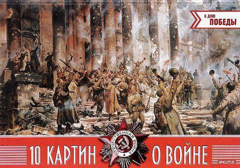 10 картин о войне. Н. Синельникова
