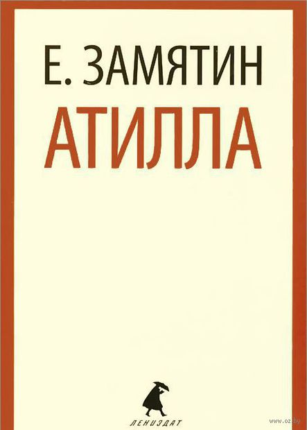 Атилла. Евгений Замятин