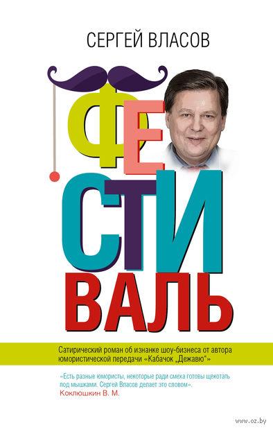 Фестиваль. Сергей Власов