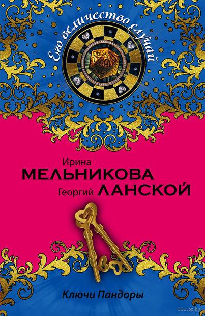 Ключи Пандоры (м). Ирина Мельникова, Георгий Ланской