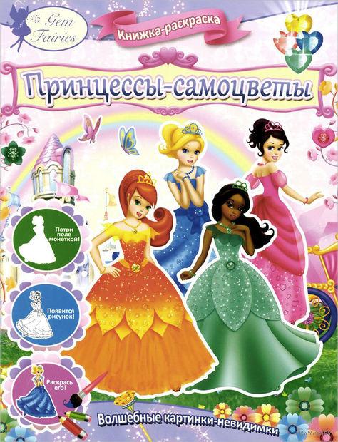 Принцессы-самоцветы. Книжка-раскраска — фото, картинка