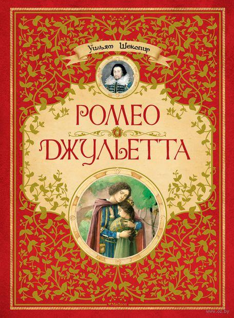 Ромео и Джульетта. Уильям Шекспир