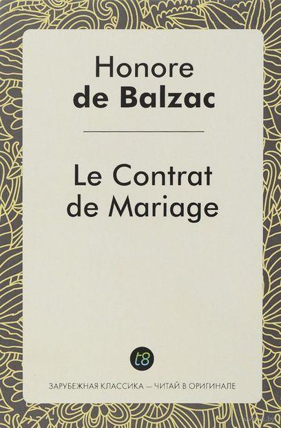 Le Contrat de Mariage. Оноре де Бальзак