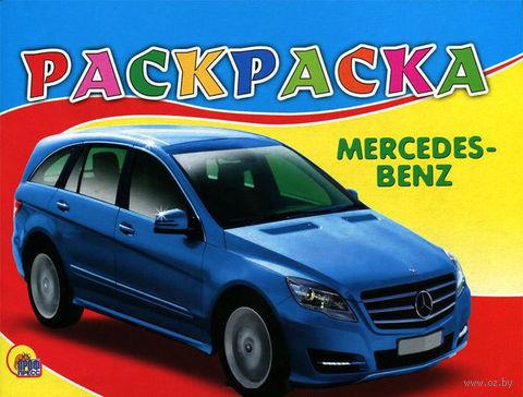 Mercedes-Benz. Раскраска — фото, картинка