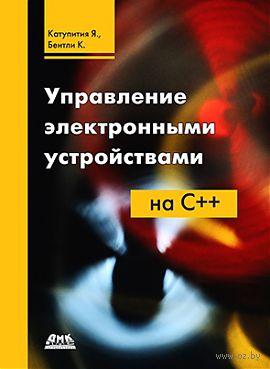 Управление электронными устройствами на С++. Янта  Катупития, Кассандра Бентли