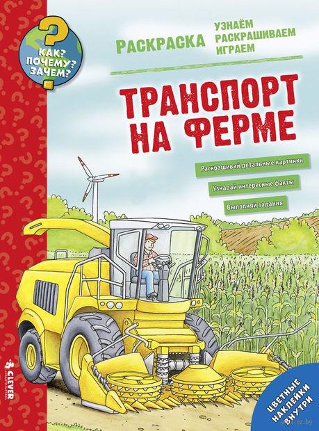 Транспорт на ферме. Раскраска — фото, картинка
