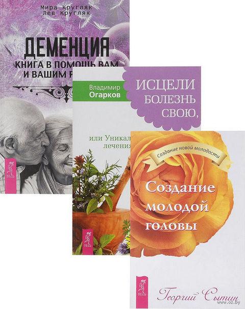 Деменция. Создание молодой головы. Исцели болезнь свою (комплект из 3-х книг) — фото, картинка