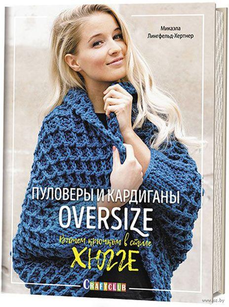 Пуловеры и кардиганы oversize. Вяжем крючком в стиле хюгге — фото, картинка
