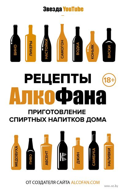 Рецепты Алкофана. Приготовление спиртных напитков дома — фото, картинка