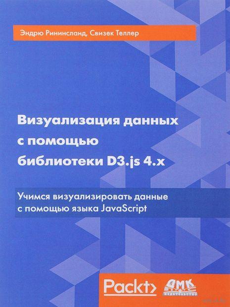 Визуализация данных с помощью библиотеки D3.js 4.x — фото, картинка