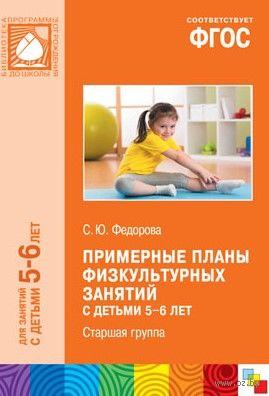Примерные планы физкультурных занятий с детьми 5-6 лет. Старшая группа — фото, картинка