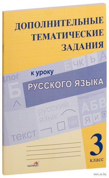 Дополнительные тематические задания к уроку русского языка. 3 класс — фото, картинка