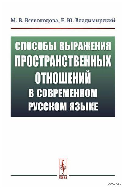 Способы выражения пространственных отношений в современном русском языке — фото, картинка