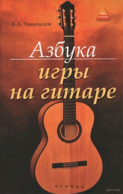 Азбука игры на гитаре. Алексей Чавычалов