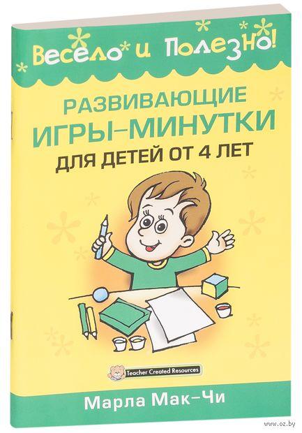 Развивающие игры-минутки для детей от 4 лет. Марла Мак-Чи