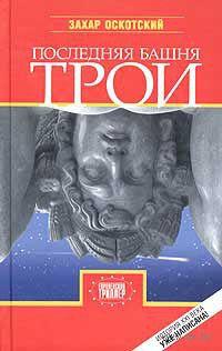 Последняя башня Трои. Захар Оскотский