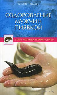 Оздоровление мужчин пиявкой. Татьяна Павлова