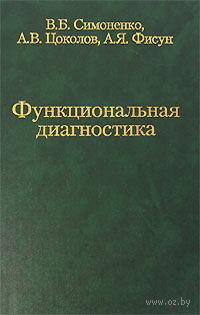 Функциональная диагностика. Владимир Симоненко
