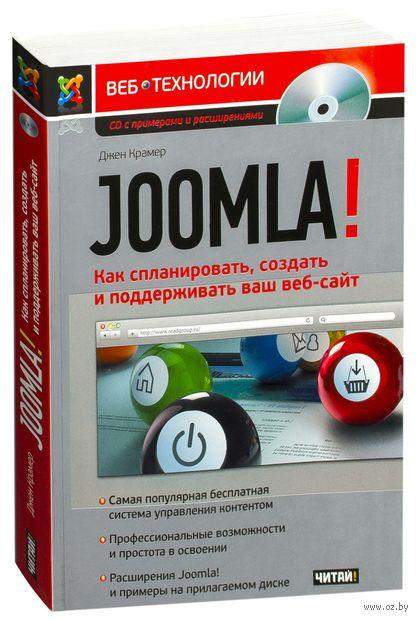 Joomla! Как спланировать, создать и поддерживать ваш веб-сайт — фото, картинка