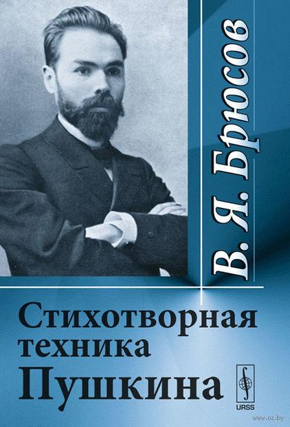 Стихотворная техника Пушкина. Валерий Брюсов