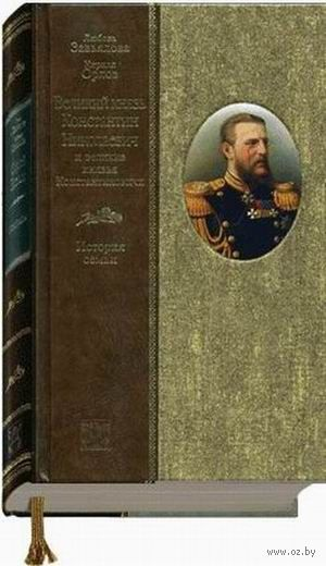 Великий князь Константин Николаевич и великие князья Константиновичи. История семьи — фото, картинка