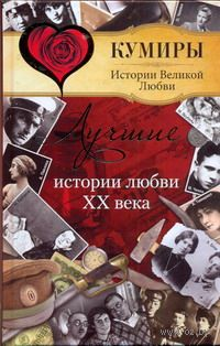 Лучшие истории любви XX века. Елена Прокофьева