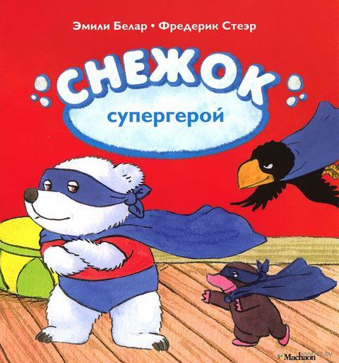 Снежок - супергерой. Эмили Белар, Фредерик Стеэр