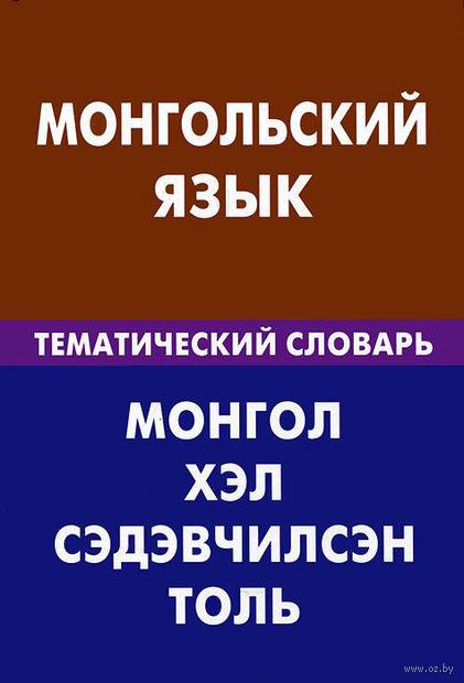 Монгольский язык. Тематический словарь. Юлия Цунаева, Бямбажав  Баяржаргал