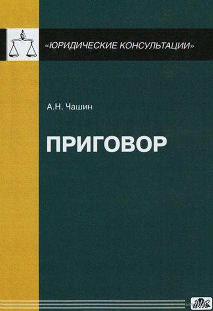 Приговор. Александр Чашин